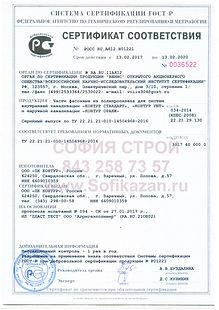 Сертификат Канализация Оранж ЖС СС.jpg