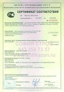 Сертификат по трубам ПЭ Дагаз ЖС СС.jpg