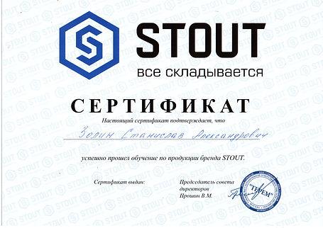 Сертификат STOUT 2021