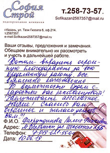 Отзыв Мал Дербышки Школьная 25б 2.jpg