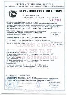 Сертификат Канализация ЖС СС.jpg