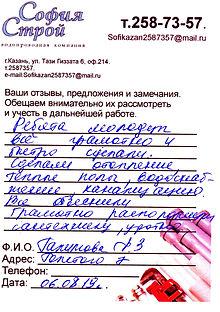 Отзыв Волжск.jpg