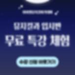 입시반-모집_복사본-5.png