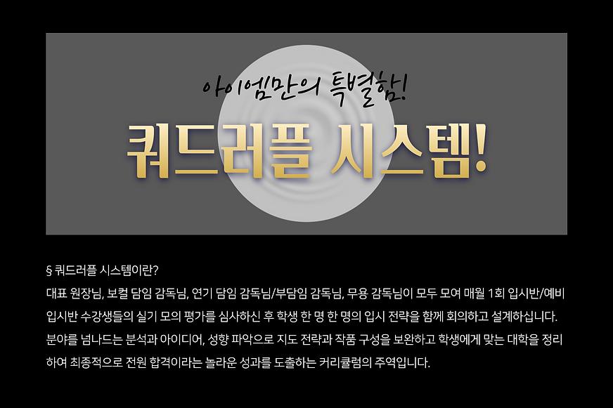 2022예비입시반홈페이지-003.png