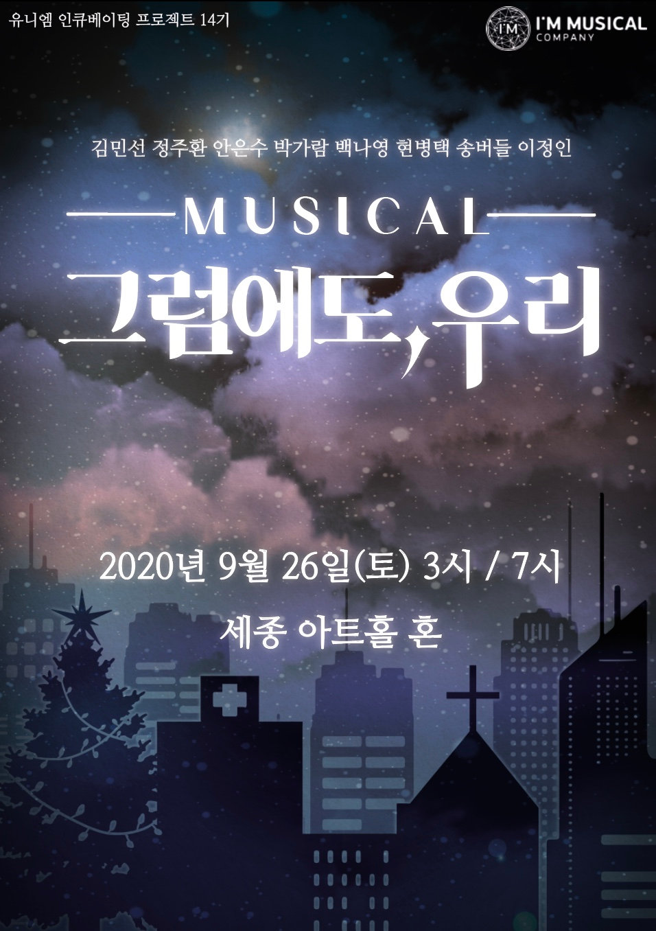 유니엠 프로젝트 14기 공연 예매