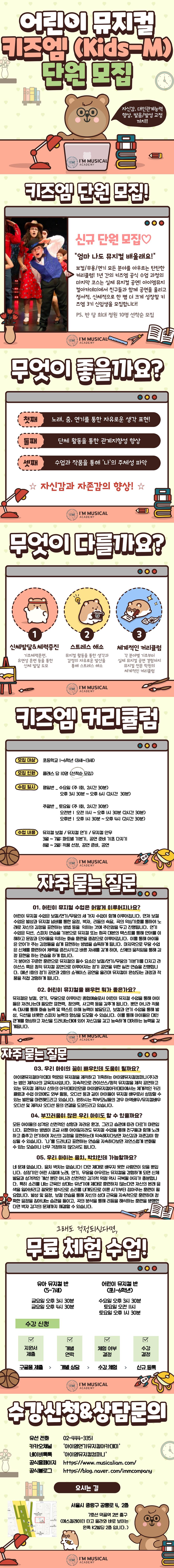 키즈엠3기_곰돌이ver..png