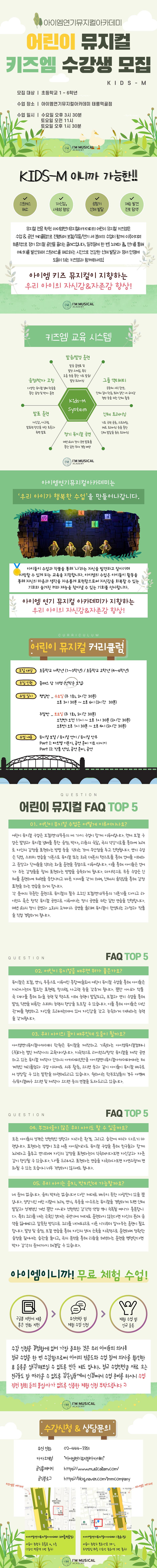 키즈엠3기_풀숲(HP용).png
