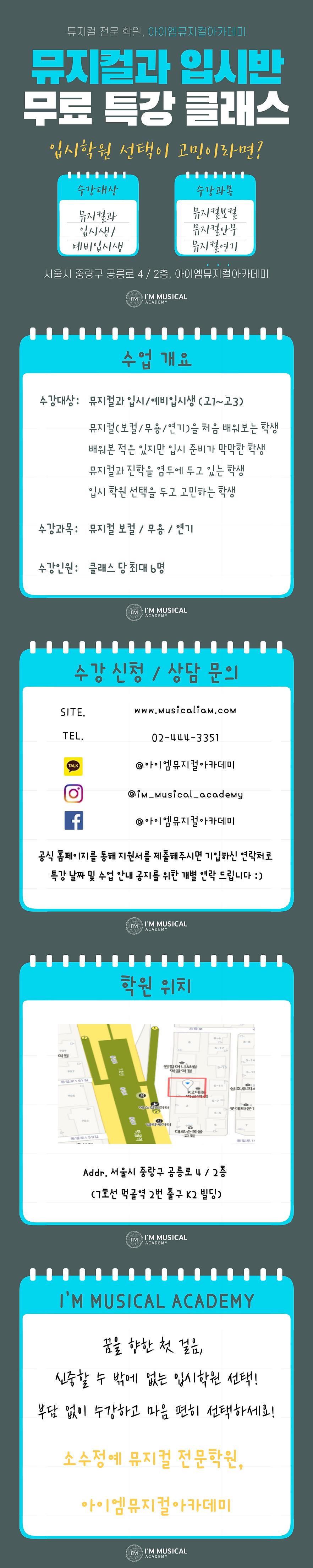 뮤지컬과-입시반-무료-특강-클래스.png
