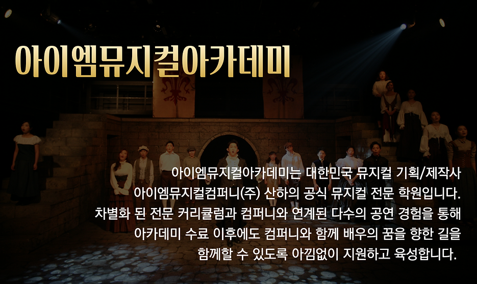 아이엠뮤지컬아카데미 소개.png