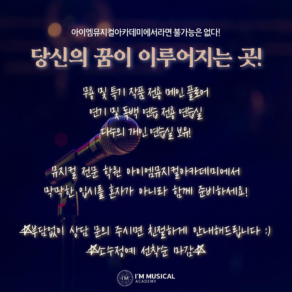 2022입시반_무대-010.png