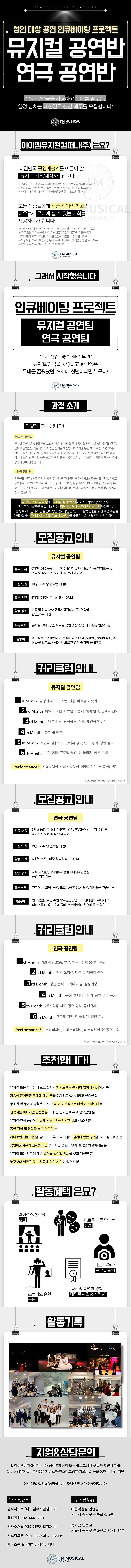 성인뮤지컬공연팀_홈페이지용.png