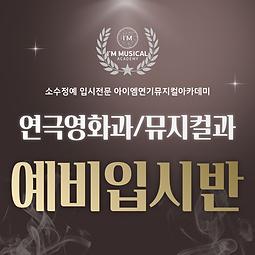 홈페이지아이콘_예비입시반.png