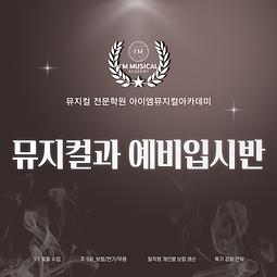 입시반-모집_복사본-4.png