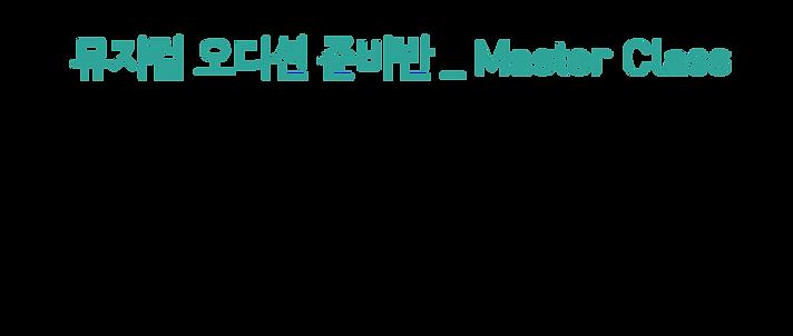 마스터클래스소개글.png