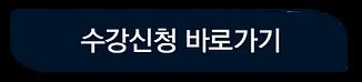 수강신청바로가기 네이비.png