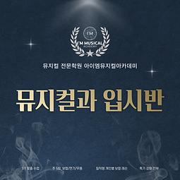 입시반-모집_복사본-3.png
