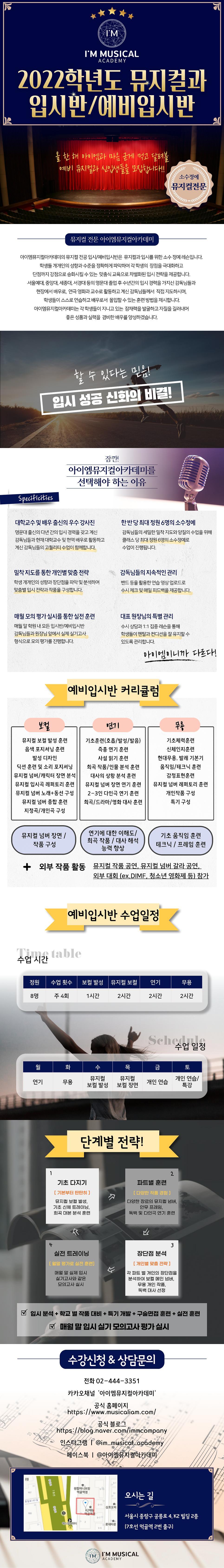 2022입시반_무대(예비입시반)long-ver..png