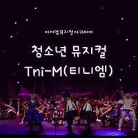 티니엠-키즈엠-홈페이지-1.jpg