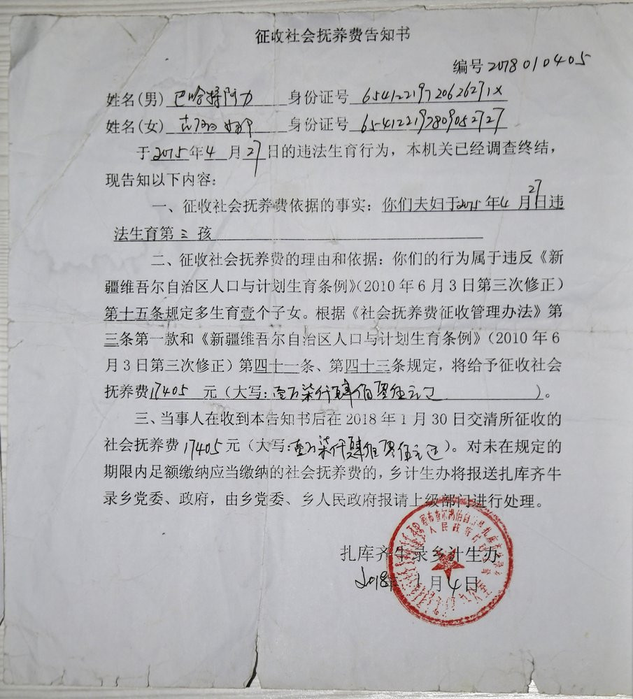 Gulnar Omirzakh's fine for 17,405 RMB, or $2865, for having a third child.
