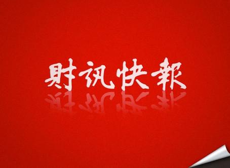 新聞|復盛應用(6670)11/6-11/8在香港及新加坡等地展開海外路演