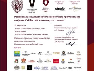 Мы партнеры XVII Российского конкурса сомелье!