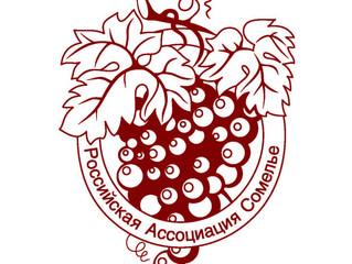 Мы стали партнерами Российской Ассоциации Сомелье