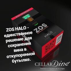 ZOS HALO (революционная система хранения вина) и Coravin