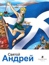 saint-andrew-cover-russian.jpg