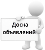 Объявления.png