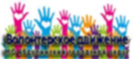 Волонтерское движение МО АГО.jpg
