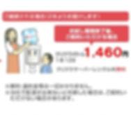kakaku_R0201-2.jpg
