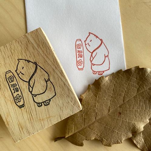 Catdoo rubber stamp - Japan memories series 'Japan Cat'