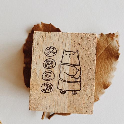 Catdoo rubber stamp - Japan memories series Taipan