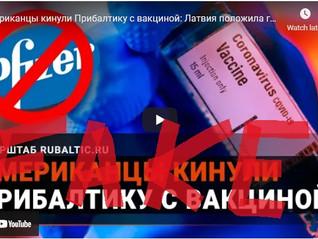 Прививочная «литвафобия». Как антилитовская пропаганда Кремля ударила по вакцинации в России