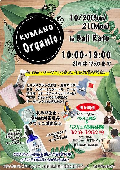KUMANO-Organic10月.jpg