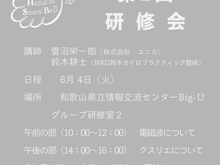 6/4ユニカ商品取扱い研修会 in Big-U