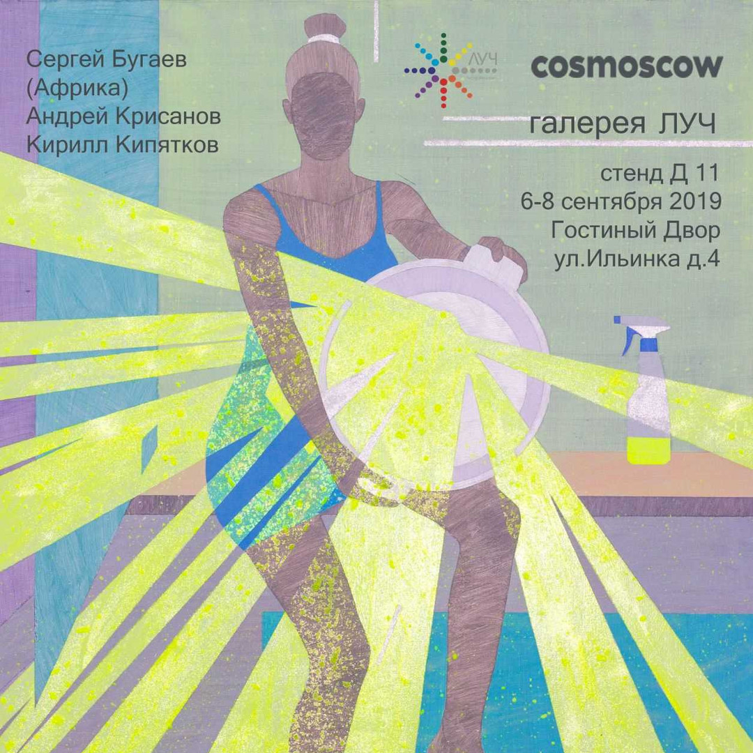 cosmoscow19.jpg