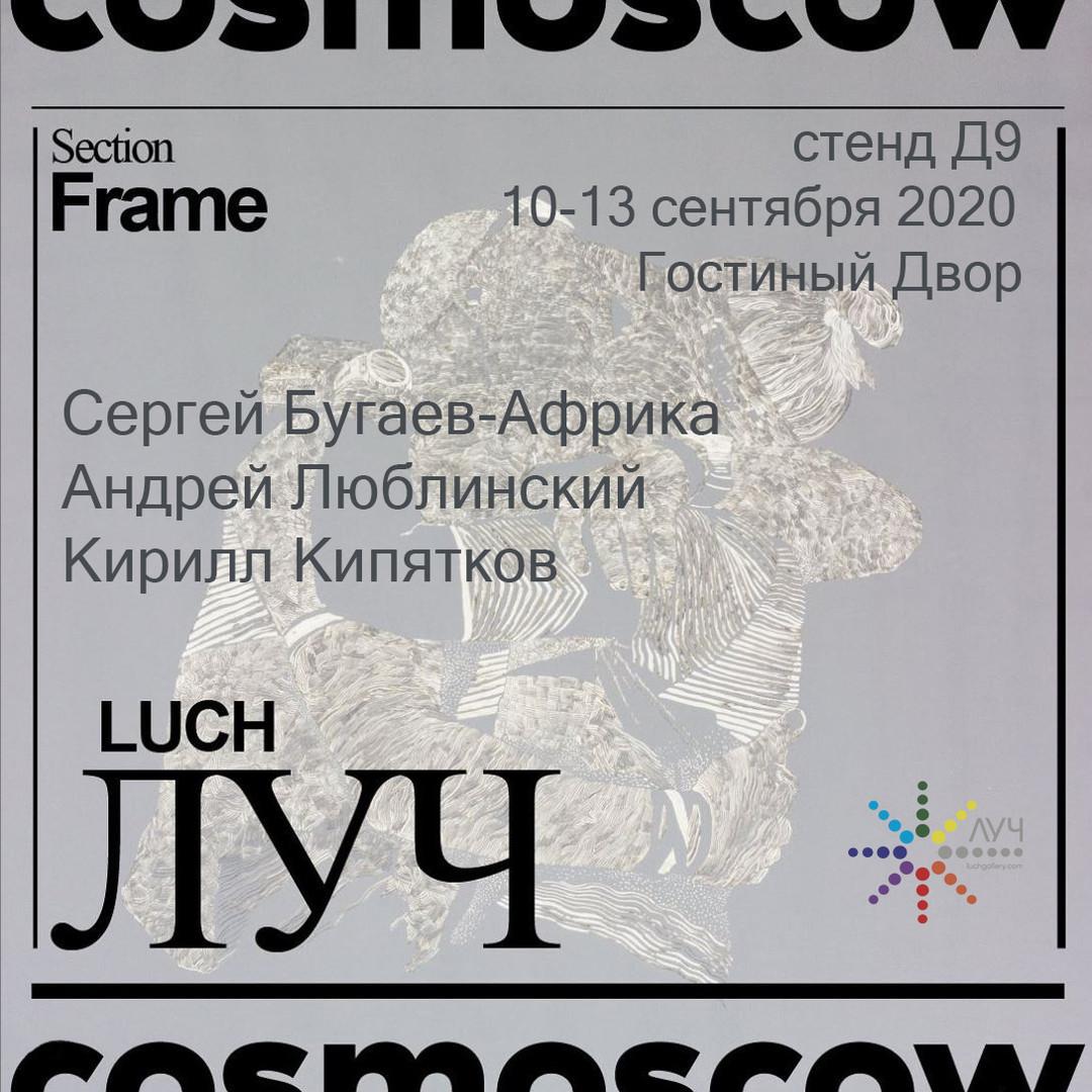 галерея ЛУЧ cosmoscow20.jpg