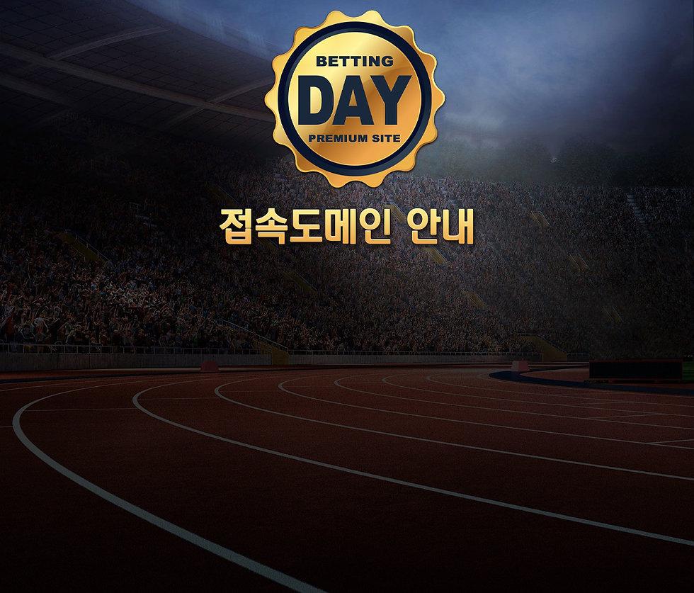 day-domain.jpg