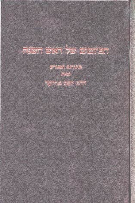 Piyutim of Rosh Hashana (Black)