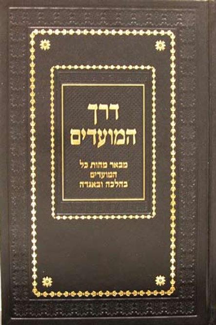 Derech HaMoadim (Hebrew)