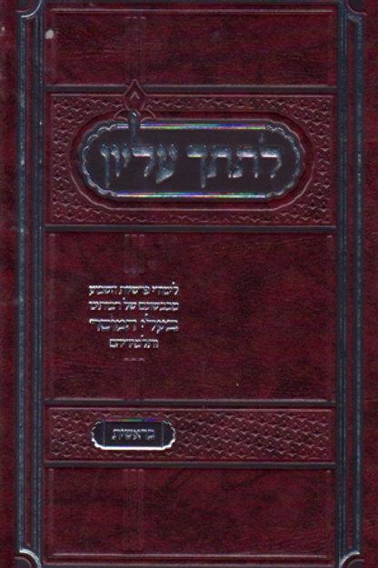 Lesitcha Elyon, Bereishis (Hebrew)