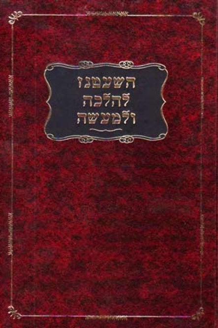 Hashatnez L'Halacha Ulema'aseh (Hebrew)