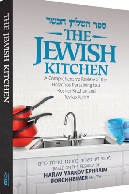 The Jewish Kitchen, Expanded 1 Vol. Ed.