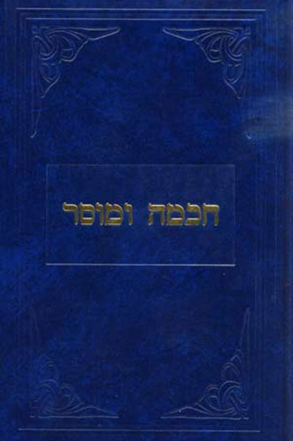 Chochma Umussar (R' Breuer, Hebrew)