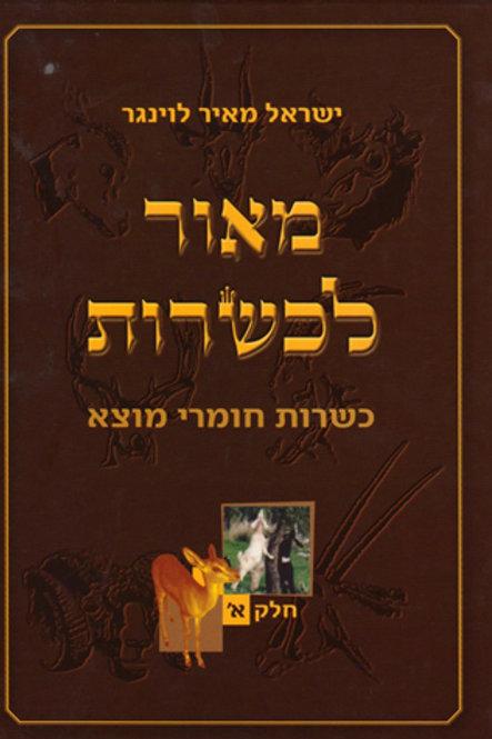 Maor L'Kashrus, 2 vols (Hebrew)