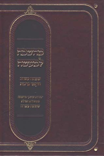 Machshava Lemaisa - Tefillah (Hebrew)