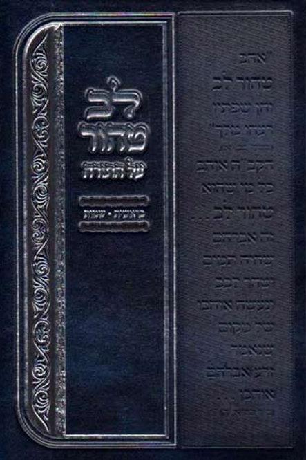 Lev Tahor al HaTorah, Vol. 1 (Hebrew)