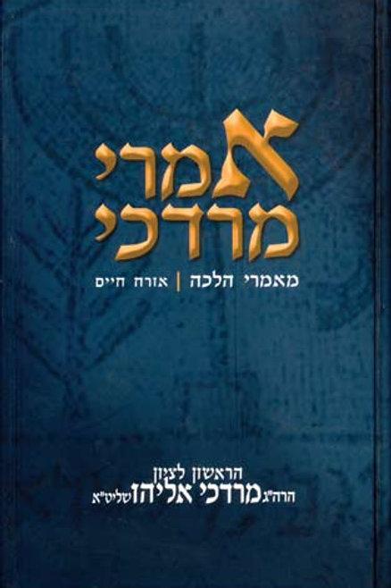 Imrei Mordechai, #1 (Hebrew)