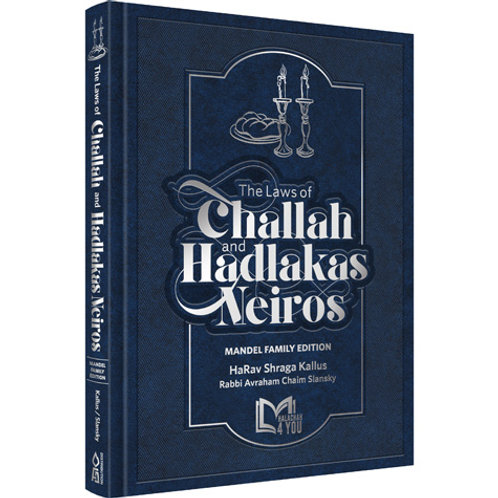 Laws of Challah and Hadlakas Neiros (hc)